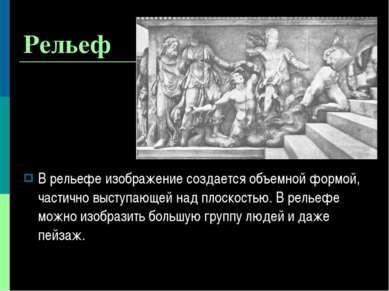 Рельеф В рельефе изображение создается объемной формой, частично выступающей ...