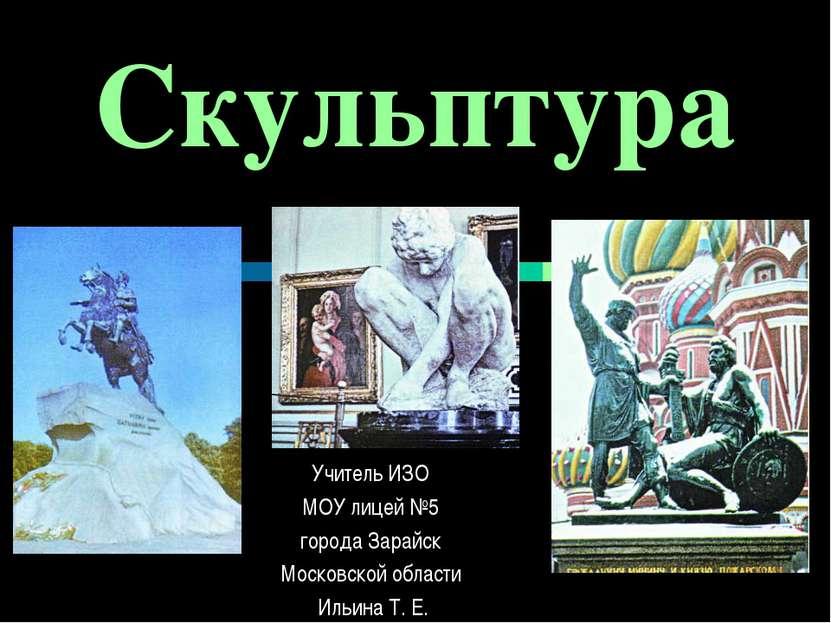 Скульптура Учитель ИЗО МОУ лицей №5 города Зарайск Московской области Ильина ...
