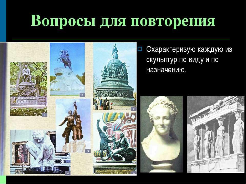 Вопросы для повторения Охарактеризую каждую из скульптур по виду и по назначе...