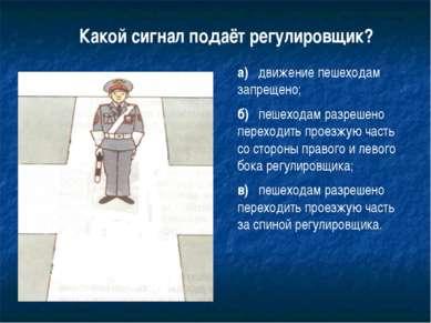 2 а) движение пешеходам запрещено; б) пешеходам разрешено переходить проезжую...