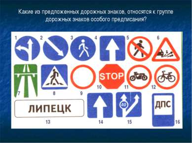 9 Какие из предложенных дорожных знаков, относятся к группе дорожных знаков о...