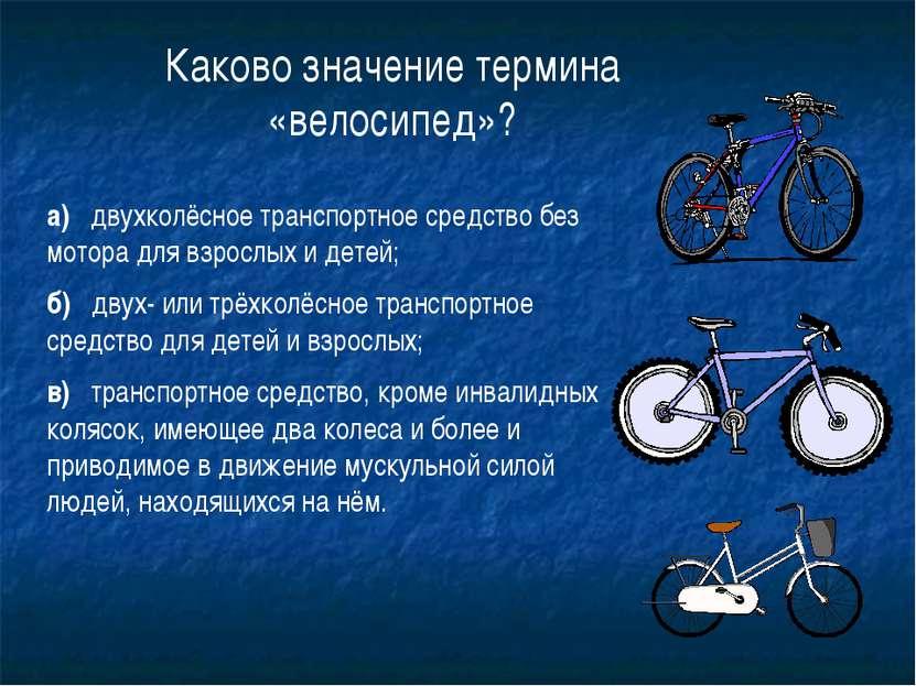 10 Каково значение термина «велосипед»? а) двухколёсное транспортное средство...