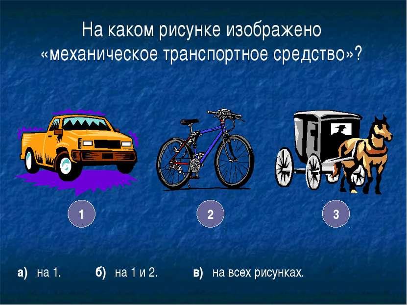 15 На каком рисунке изображено «механическое транспортное средство»? а) на 1....
