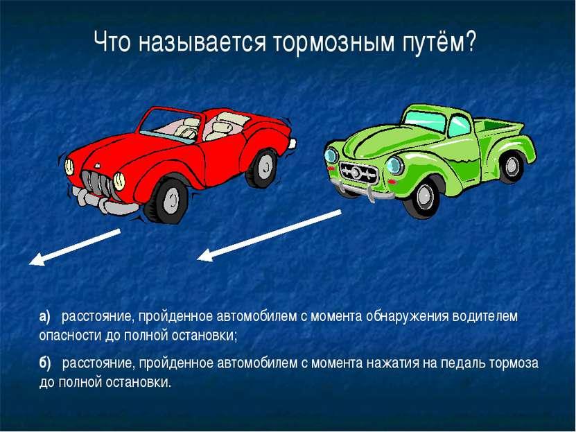 18 Что называется тормозным путём? а) расстояние, пройденное автомобилем с мо...