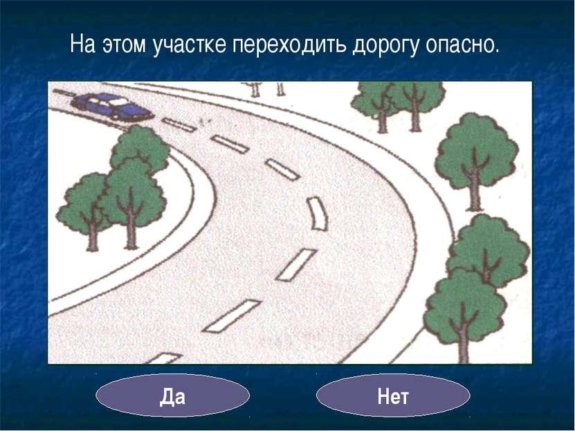 26 На этом участке переходить дорогу опасно. Да Нет
