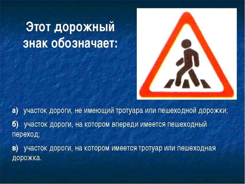 5 Этот дорожный знак обозначает: а) участок дороги, не имеющий тротуара или п...