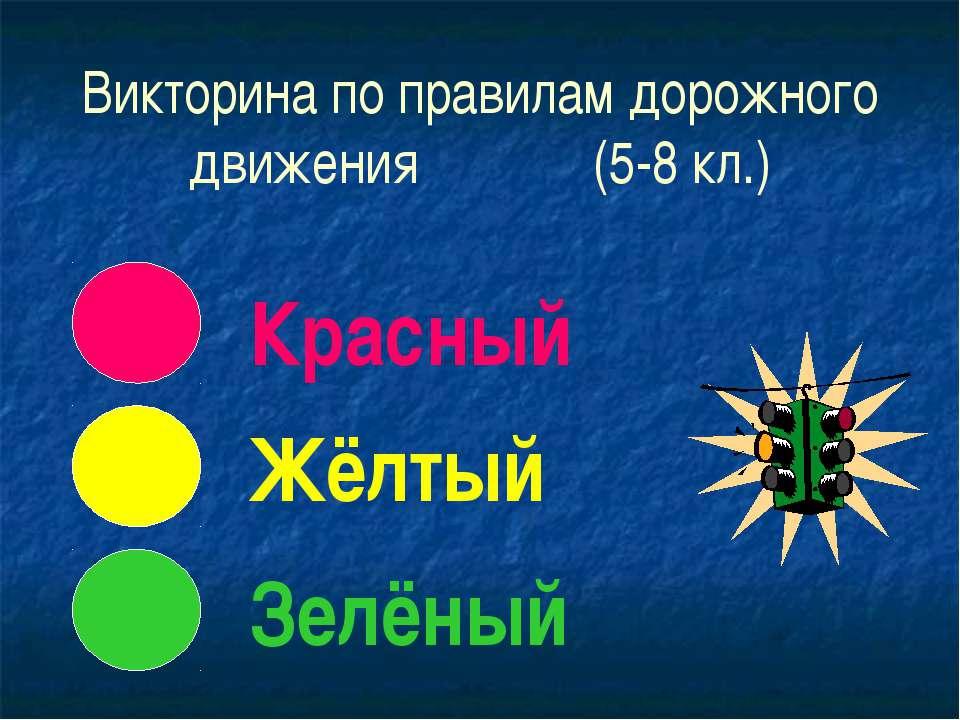 Викторина по правилам дорожного движения (5-8 кл.) Красный Жёлтый Зелёный