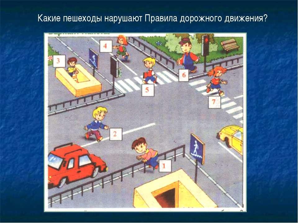 1 Какие пешеходы нарушают Правила дорожного движения?