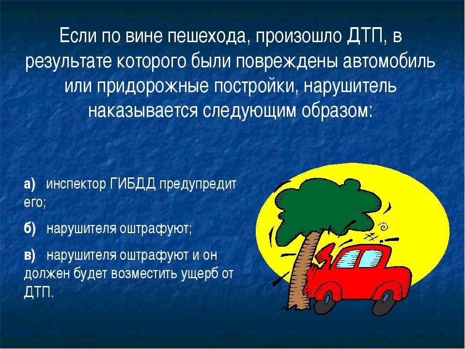 25 Если по вине пешехода, произошло ДТП, в результате которого были поврежден...