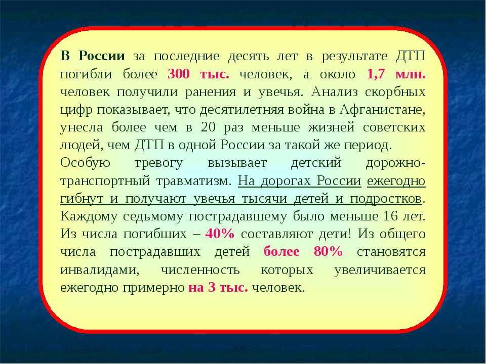 В России за последние десять лет в результате ДТП погибли более 300 тыс. чело...