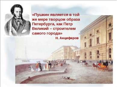 «Пушкин является в той же мере творцом образа Петербурга, как Петр Великий – ...