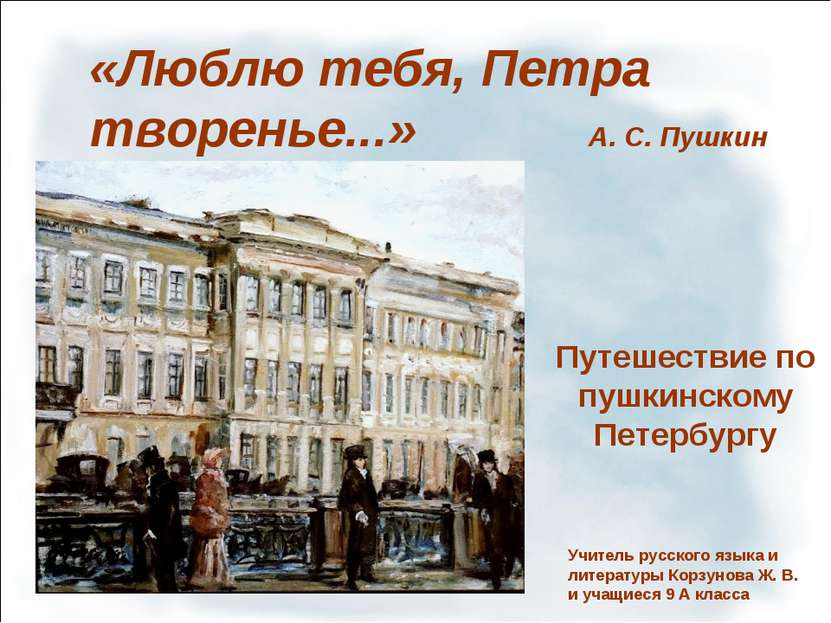 «Люблю тебя, Петра творенье...» А. С. Пушкин Путешествие по пушкинскому Петер...