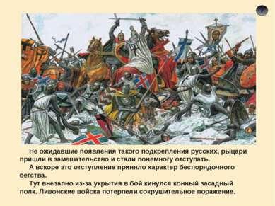 7 Не ожидавшие появления такого подкрепления русских, рыцари пришли в замешат...
