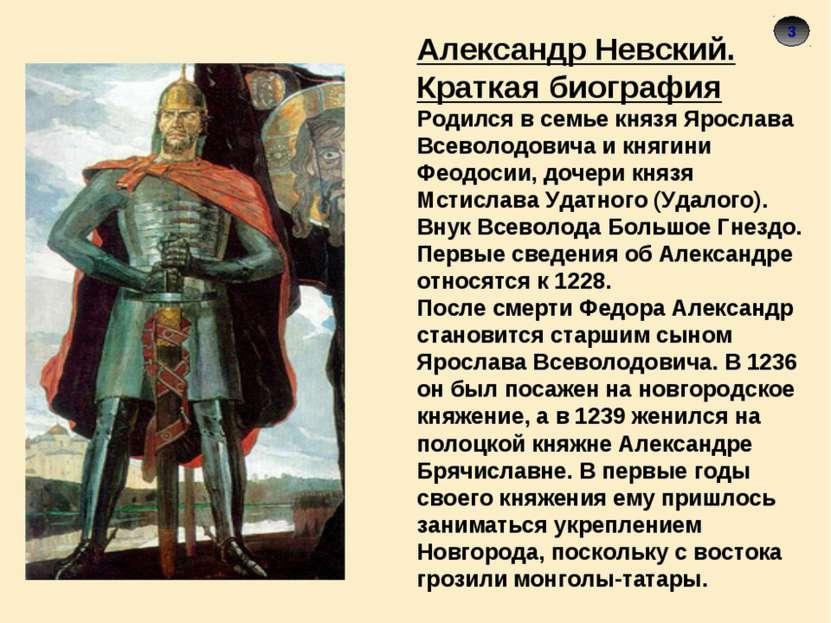 3 Александр Невский. Краткая биография Родился в семье князя Ярослава Всеволо...