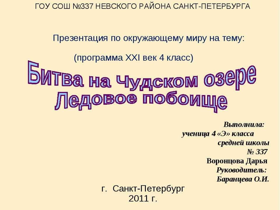 Выполнила: ученица 4 «Э» класса средней школы № 337 Воронцова Дарья Руководит...