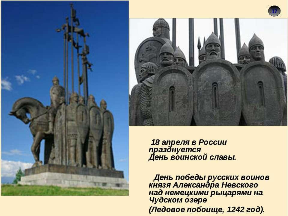 18 18 апреля в России празднуется День воинской славы. День победы русских во...