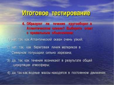 Итоговое тестирование 4. Образуют ли течения кругооборот в Атлантическом океа...