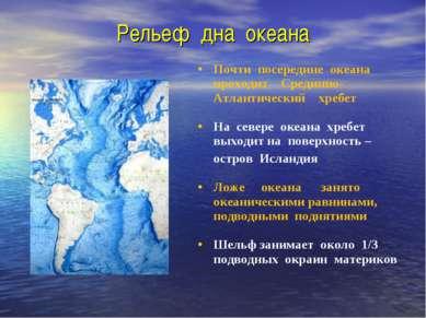 Рельеф дна океана Почти посередине океана проходит Срединно-Атлантический хре...