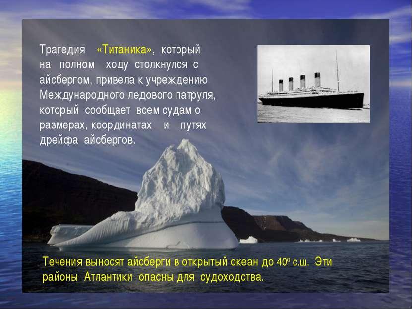 Трагедия «Титаника», который на полном ходу столкнулся с айсбергом, привела к...