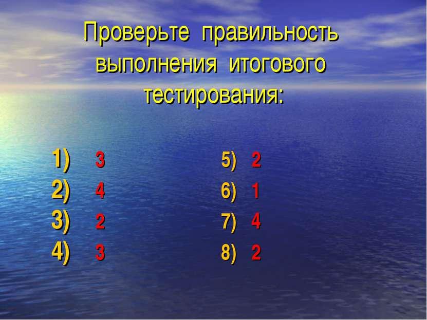 Проверьте правильность выполнения итогового тестирования: 3 5) 2 4 6) 1 2 7) ...