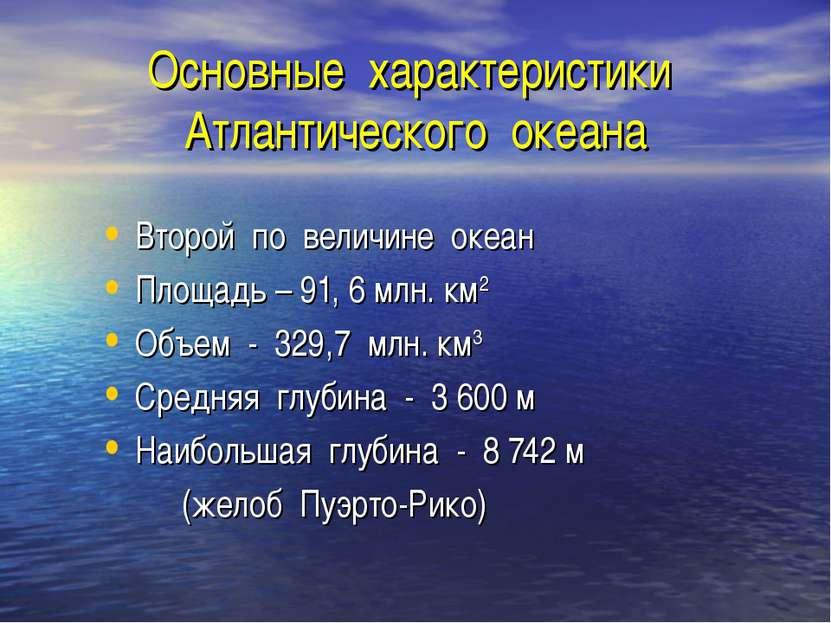 Основные характеристики Атлантического океана Второй по величине океан Площад...