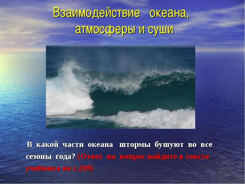 Взаимодействие океана, атмосферы и суши В какой части океана штормы бушуют во...