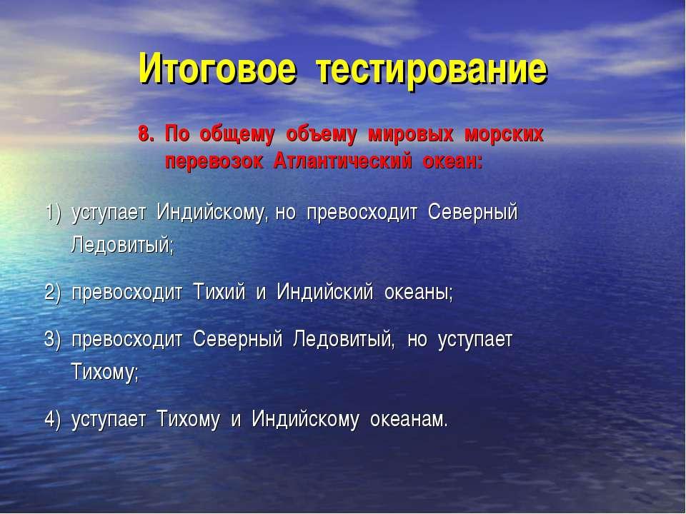 Итоговое тестирование 8. По общему объему мировых морских перевозок Атлантиче...