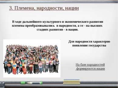 3. Племена, народности, нации В ходе дальнейшего культурного и экономического...