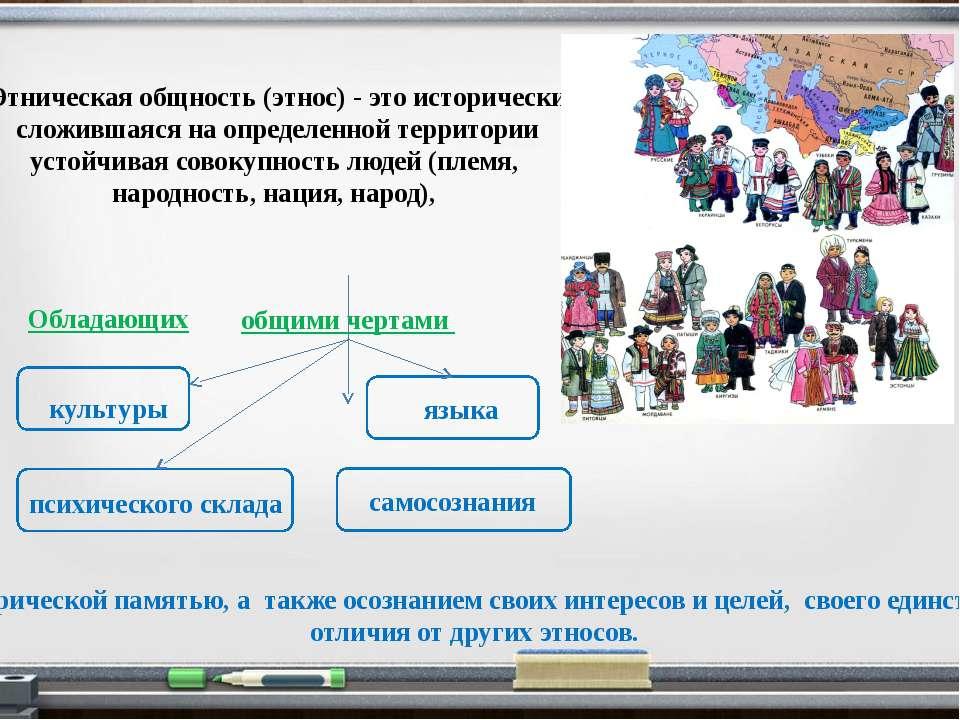 Этническая общность (этнос) - это исторически сложившаяся на определенной тер...