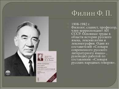 1908-1982 г. Филолог, славист, профессор, член-корреспондент АН СССР. Основны...