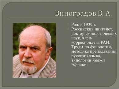 Род. в 1939 г. Российский лингвист, доктор филологических наук, член-корреспо...