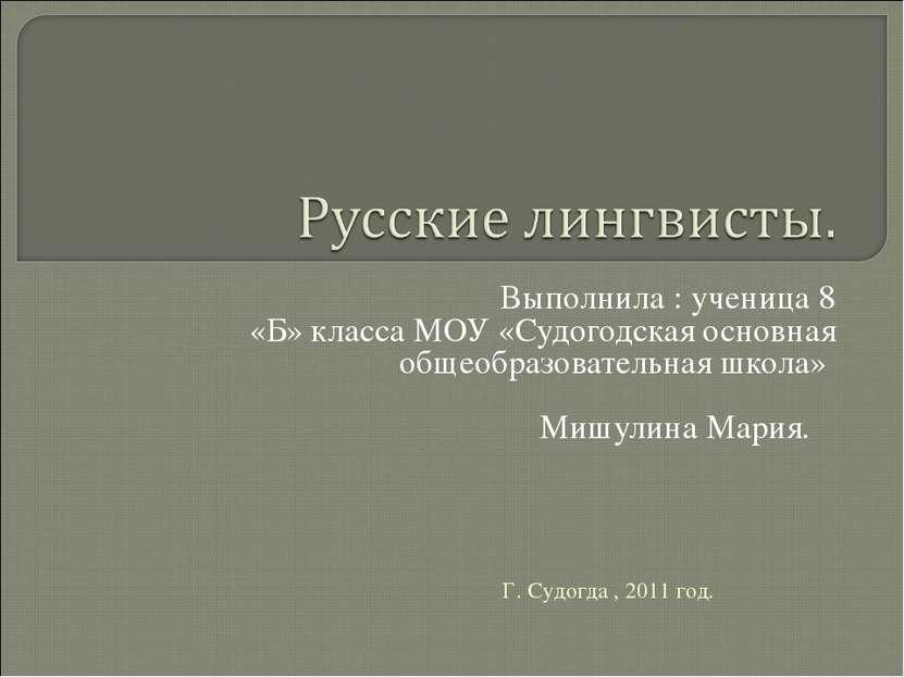 Выполнила : ученица 8 «Б» класса МОУ «Судогодская основная общеобразовательна...