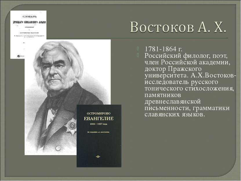 1781-1864 г. Российский филолог, поэт, член Российской академии, доктор Пражс...