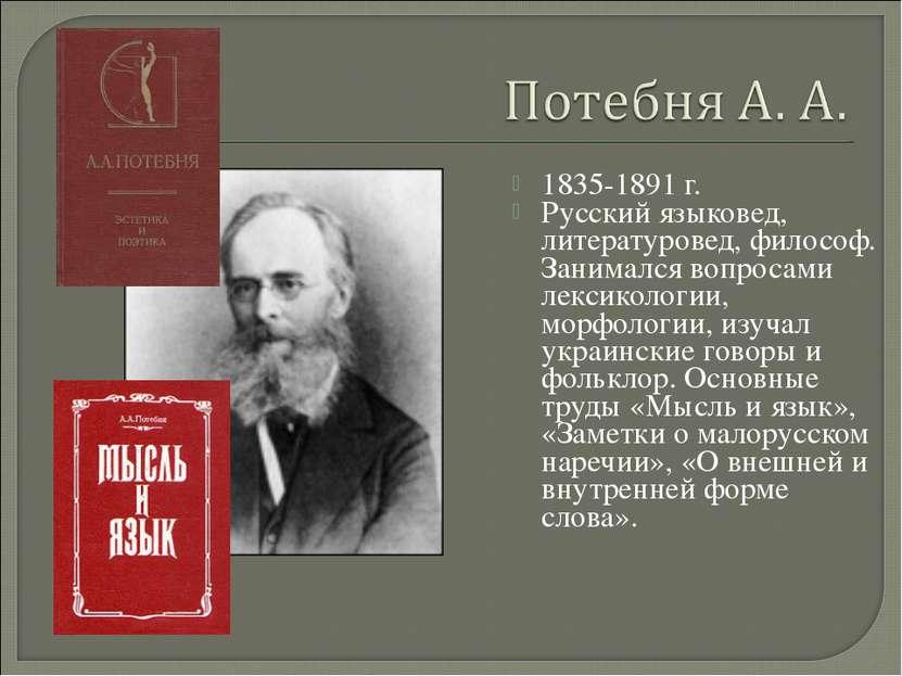 1835-1891 г. Русский языковед, литературовед, философ. Занимался вопросами ле...
