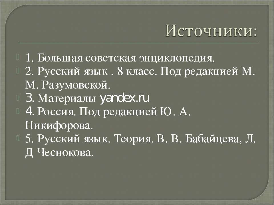 1. Большая советская энциклопедия. 2. Русский язык . 8 класс. Под редакцией М...