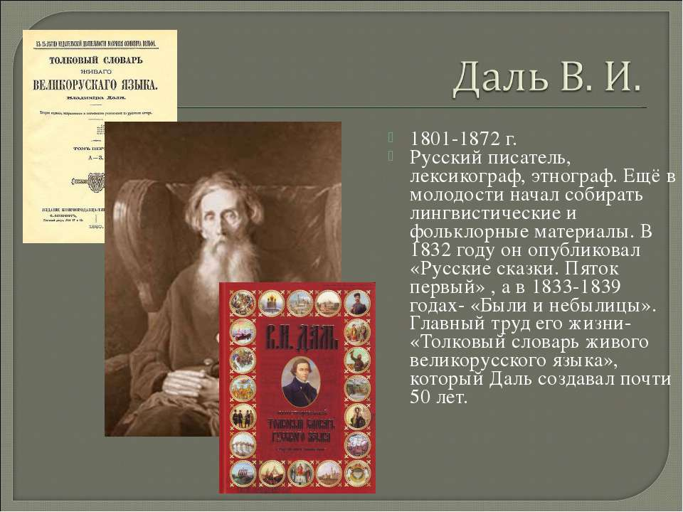 1801-1872 г. Русский писатель, лексикограф, этнограф. Ещё в молодости начал с...