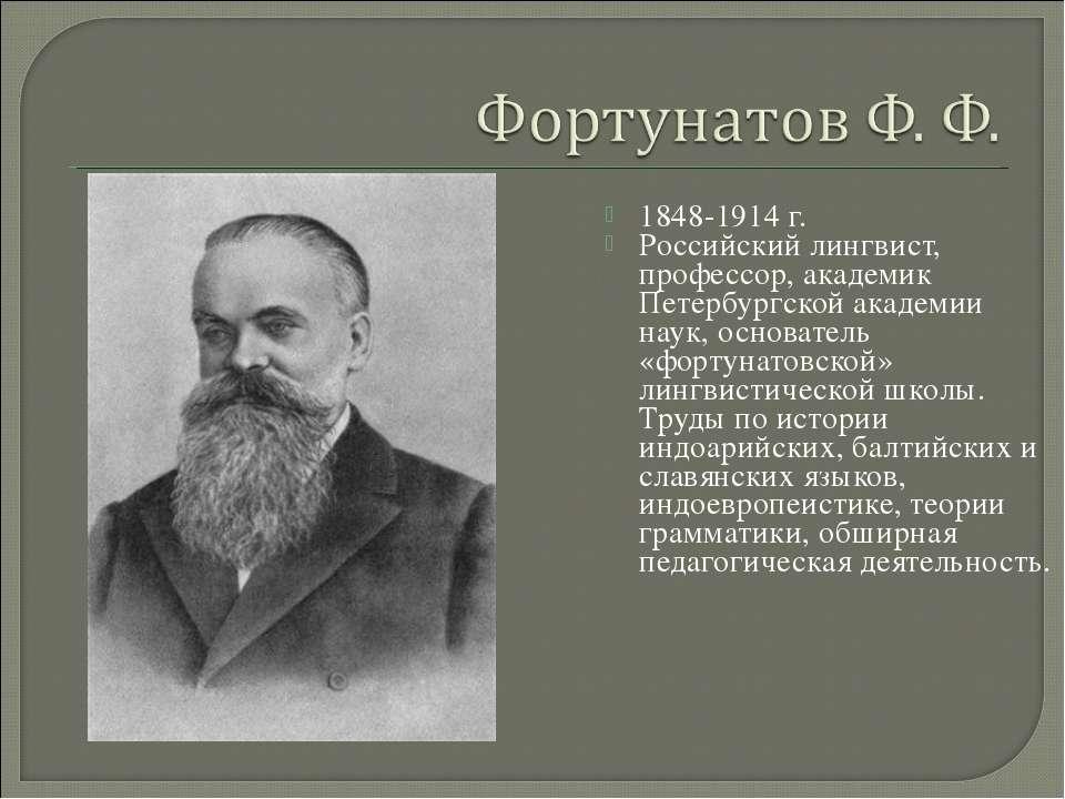 1848-1914 г. Российский лингвист, профессор, академик Петербургской академии ...