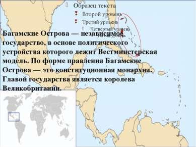 Багамские Острова— независимое государство, в основе политического устройств...