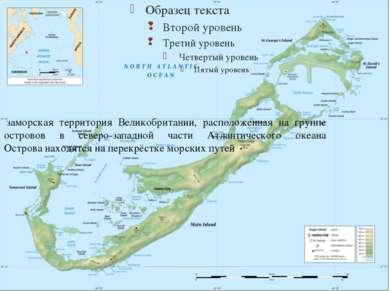 заморская территория Великобритании, расположенная на группе островов в севе...