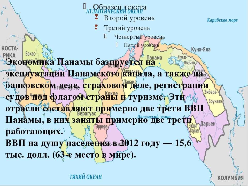 Экономика Панамы базируется на эксплуатации Панамского канала, а также на бан...