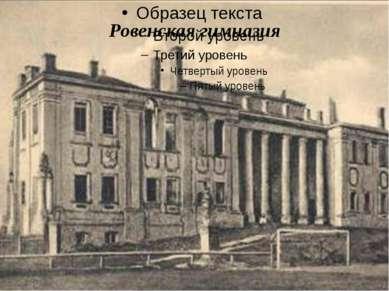 Ровенская гимназия