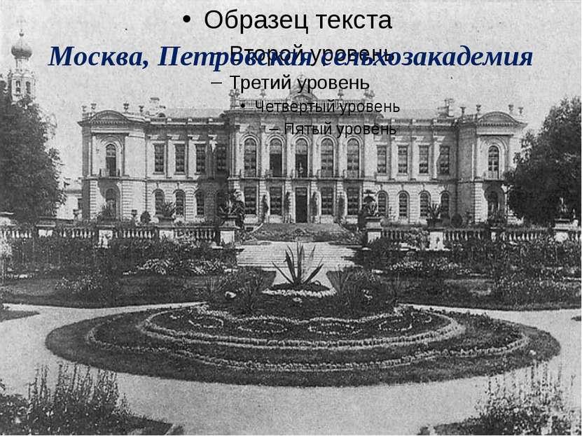 Москва, Петровская сельхозакадемия