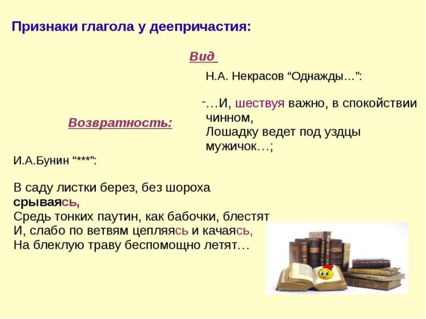 """Признаки глагола у деепричастия: Вид И.А.Бунина """"***"""": В саду листки берез, б..."""