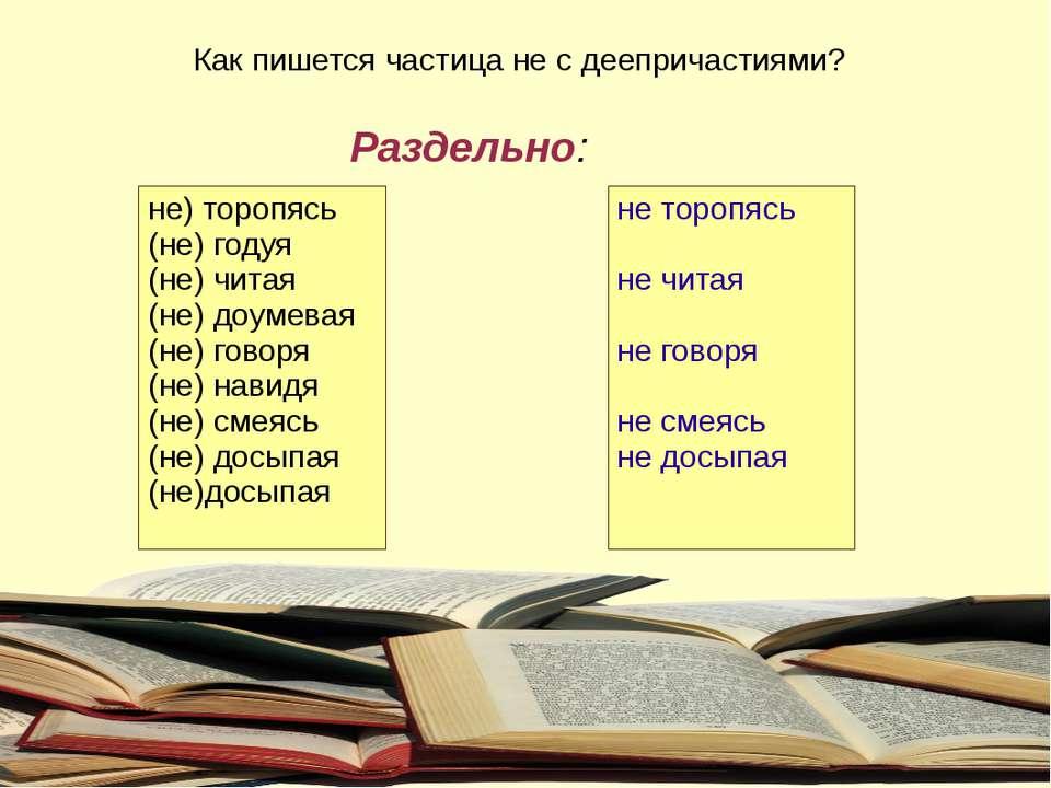 Как пишется частица не с деепричастиями? не) торопясь (не) годуя (не) читая (...