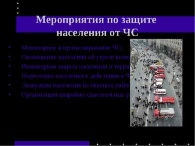 Мероприятия по защите населения от ЧС Мониторинг и прогнозирование ЧС; Оповещ...