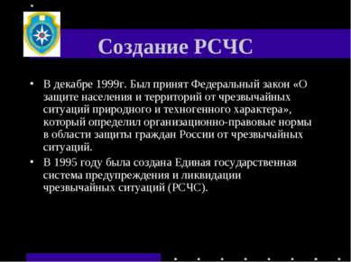 Создание РСЧС В декабре 1999г. Был принят Федеральный закон «О защите населен...