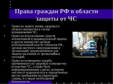 Права граждан РФ в области защиты от ЧС Право на защиту жизни, здоровья и лич...