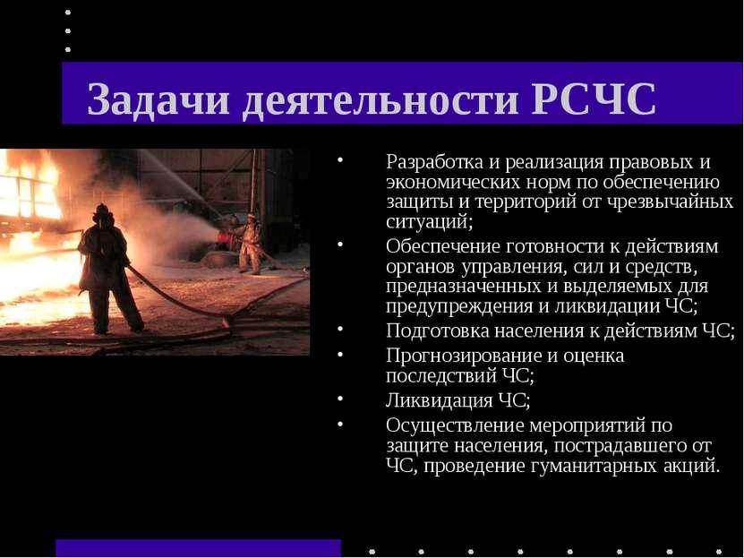 Задачи деятельности РСЧС Разработка и реализация правовых и экономических нор...