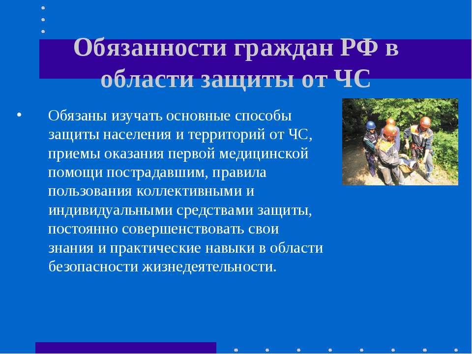 Обязанности граждан РФ в области защиты от ЧС Обязаны изучать основные способ...