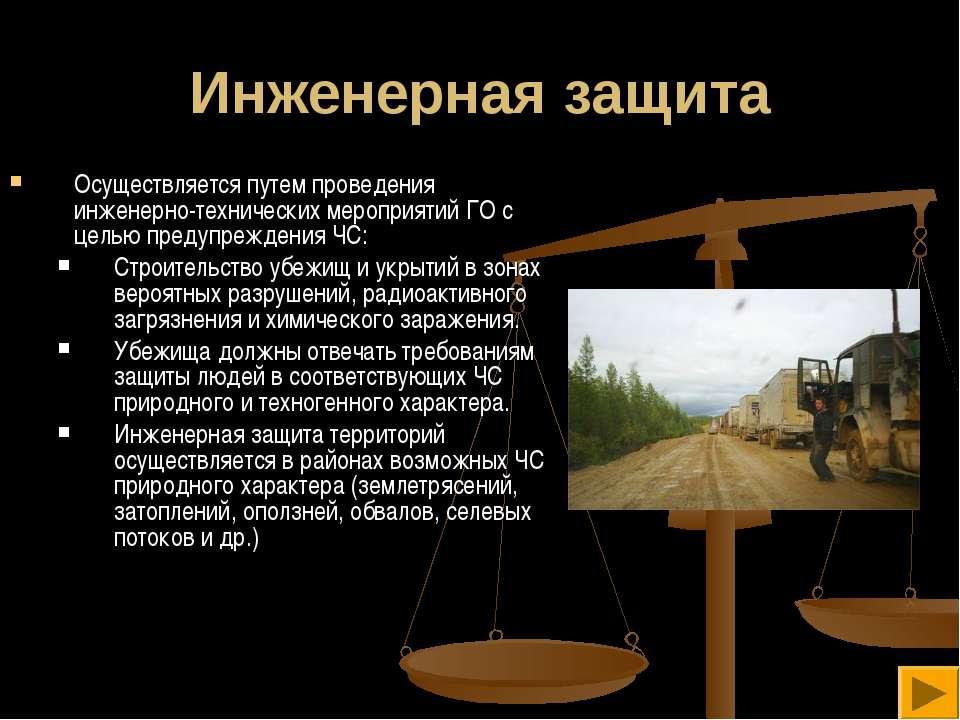 Инженерная защита Осуществляется путем проведения инженерно-технических мероп...